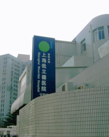 上海我立德医院
